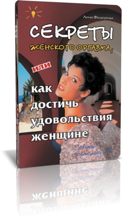 Секреты женского оргазма — Федорова А.И. — быстро скачать